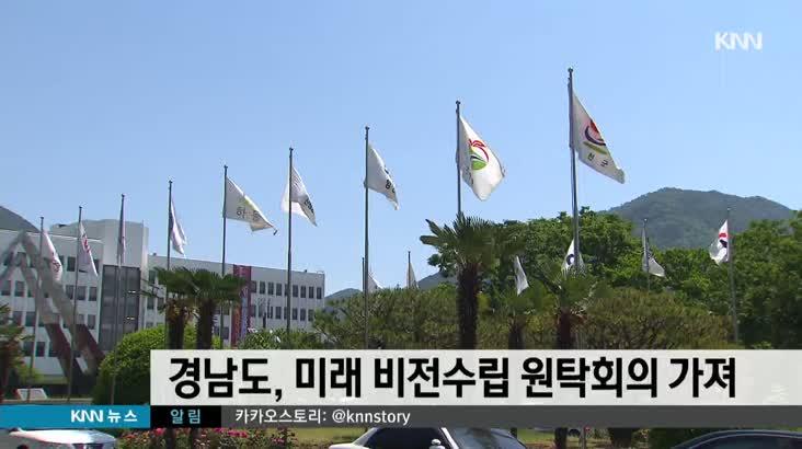 경남 도민원탁회의 개최