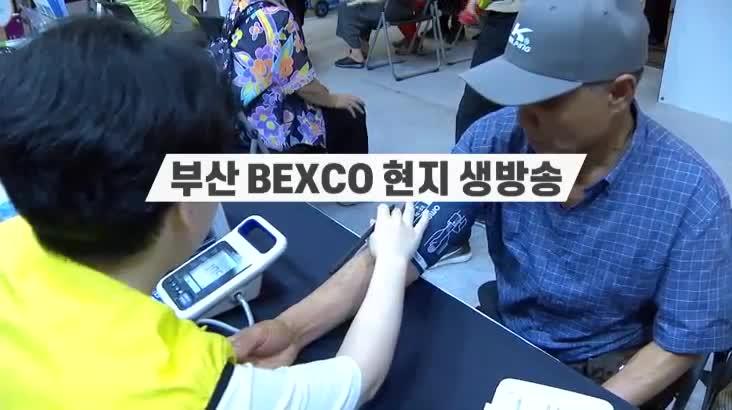 (06/28 방영) KNN 특별생방송 2019 메디부산