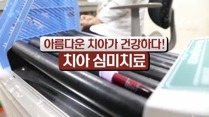 (06/29 방영) 아름다운 치아가 건강하다! 치아 심미치료 (신준혁 / 치과 원장)