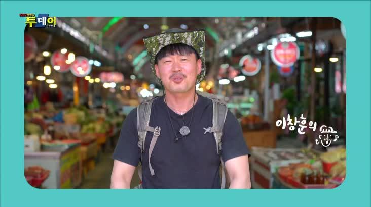 (06/21 방영) 이창훈의 초보캠핑 – 초보캠퍼의 성장