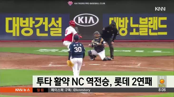 투타 활약 NC 역전승, 롯데 2연패