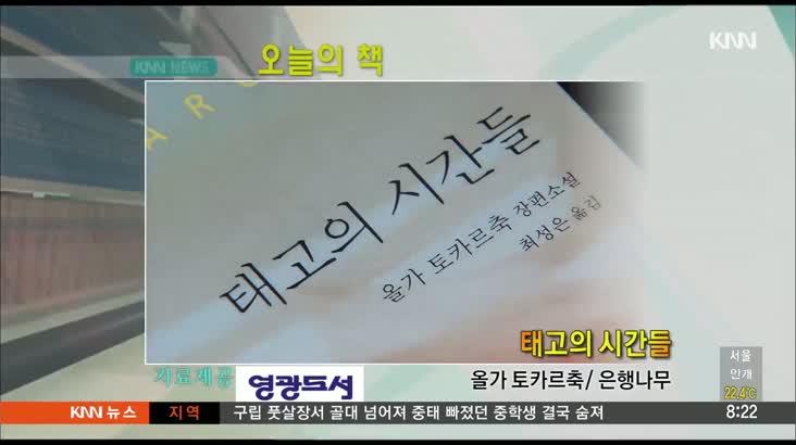 [오늘의책]태고의 시간들