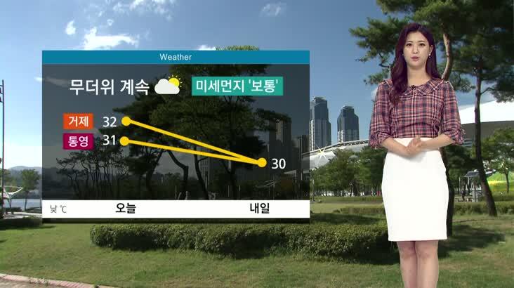 뉴스아이 날씨 7월4일(목)