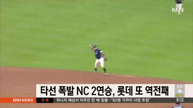 타선 폭발 2연승 NC, 롯데 또 역전패