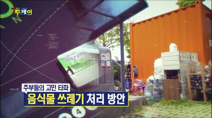 (06/24 방영) 떴다 소식방 (주민들의 고민타파 – 음식물 쓰레기 처리 방안