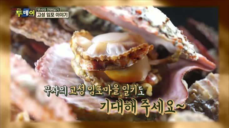 (06/24 방영) 무사의 전원일기 – 고성 임포마을 1편