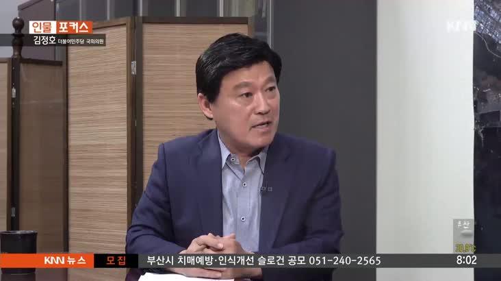 [인물포커스]-민주당 김정호의원