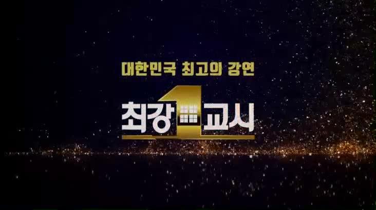 (07/06 방영) 최강1교시 – 최태성