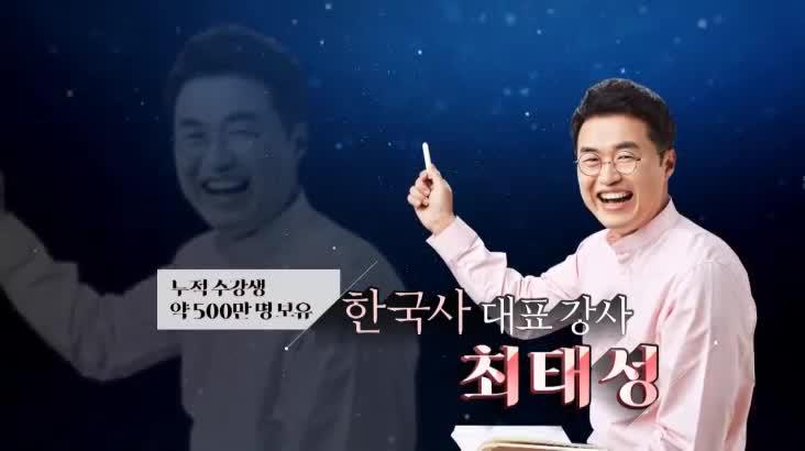 (07/06 방영) 최강1교시 – 한국사 최고의 순간 (최태성 / 한국사 강사)