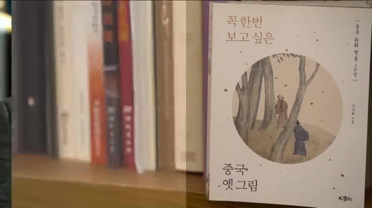 (07/07 방영) 꼭 한번 보고 싶은 중국 옛 그림 (이성희 / 시인)