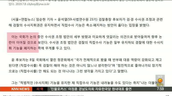 """[뉴스클릭] – 윤석열 """"직접수사 축소·폐지 동의"""""""