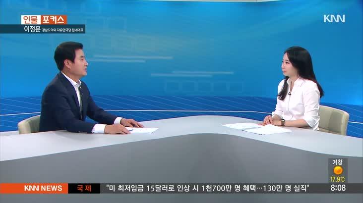 [인물포커스] – 이정훈 경남도의회 신임원내대표