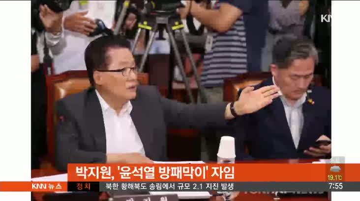 [뉴스클릭]-박지원, '윤석열 방패막이' 자임