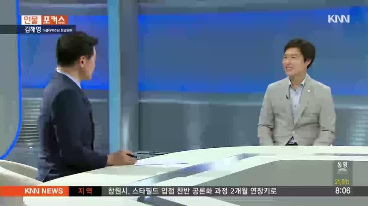 [인물포커스] 김해영 더불어민주당 최고위원