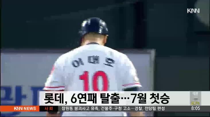 6연패 탈출 롯데…7월 첫승