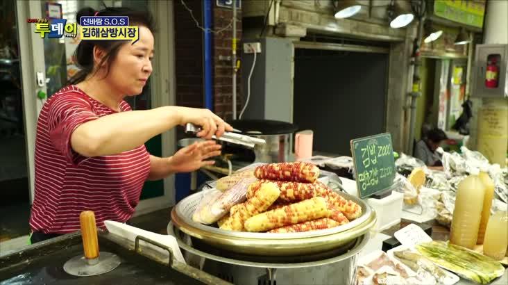 (06/25 방영) 흥남매의 신바람 SOS – 김해 삼방시장 편