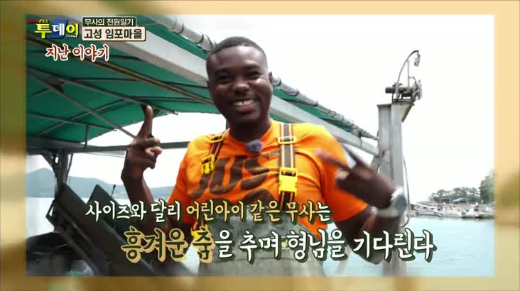 (06/25 방영) 무사의 전원일기 – 고성 임포마을 2편