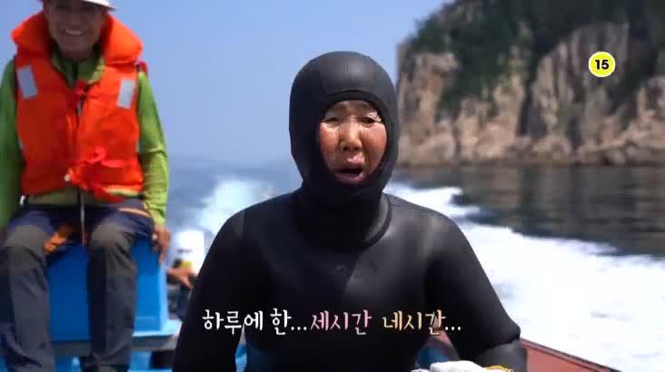 (07/09 방영) 섬마을할매 – 거침없는 그녀, 해녀 정복선
