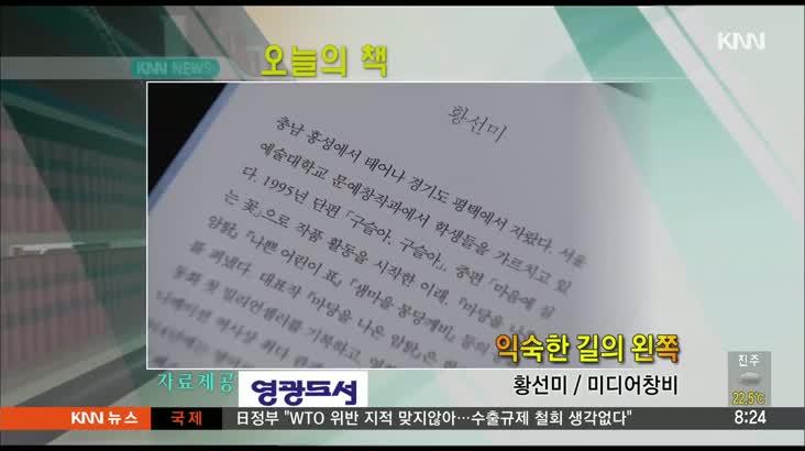[오늘의책]-익숙한 길의 왼쪽