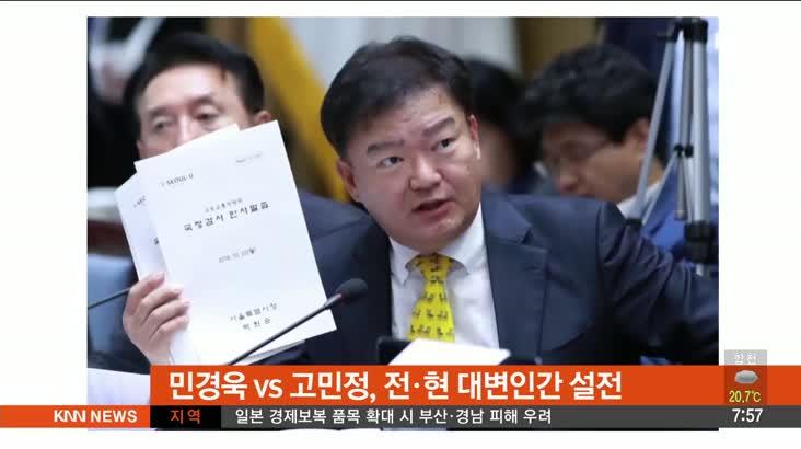 [뉴스클릭]-민경욱vs고민정, 전*현 대변인간 설전