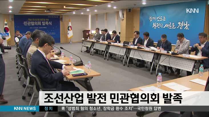 조선산업 발전 민관협의회 발족