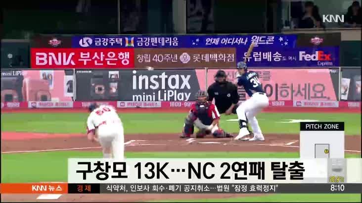 구창모 13K…NC 2연패 탈출