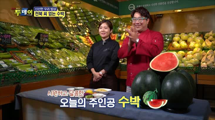 (06/27 방영) 신선한 우리밥상 – 전북 씨 없는 수박