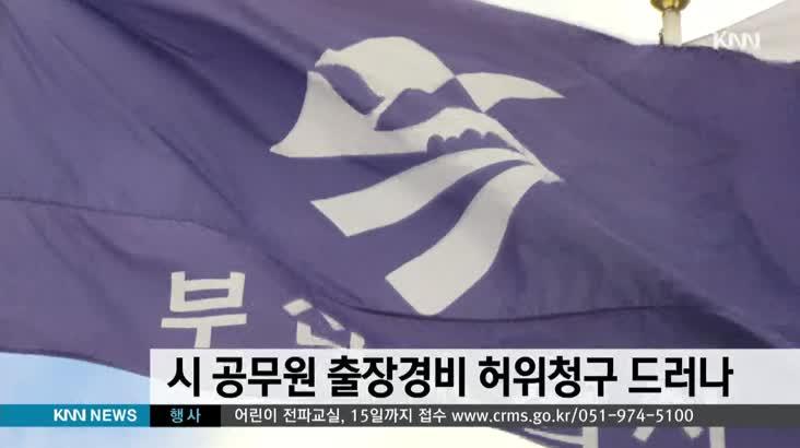 부산시청 공무원 허위 관내출장 많아