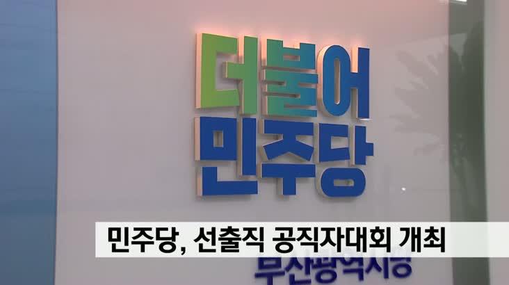 민주당 선출직공직자대회 내일(13) 개최
