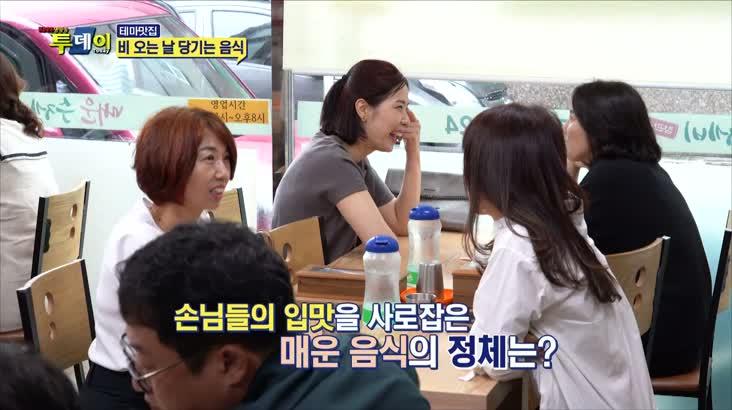 (07/01 방영) 테마맛집 – 비 오는 날 당기는 음식