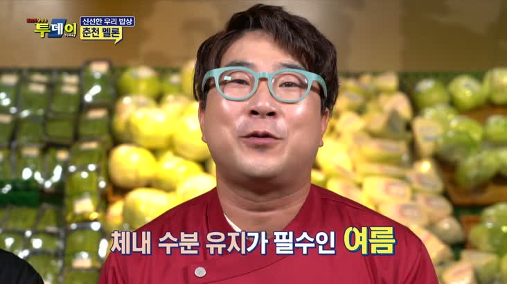 (07/04 방영) 신선한 우리밥상 – 춘천 멜론