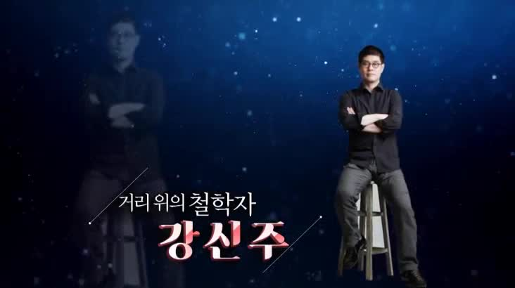 (07/13 방영) 최강1교시 – 강신주