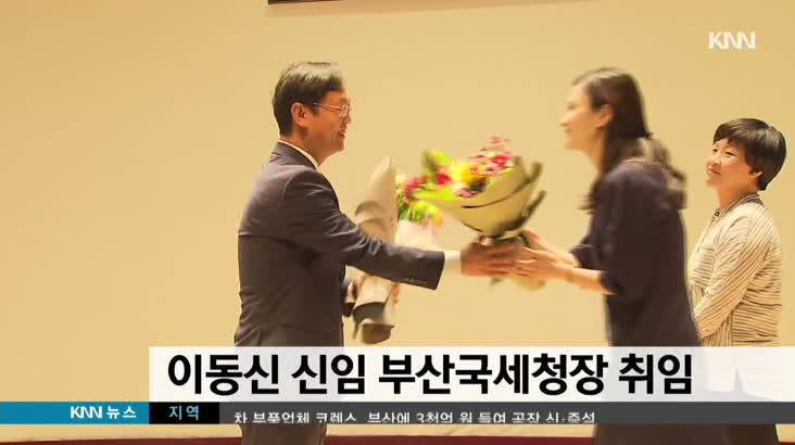 이동신 신임 부산국세청장 취임