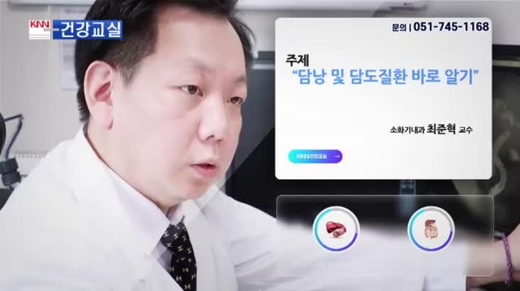 [2019. 7. 22 KNN건강교실] 담낭 및 담도질환 바로 알기
