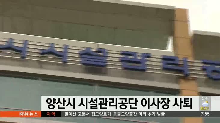 성추행 의혹, 양산시 시설관리공단 이사장 사퇴
