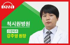 (10/11 방송) 오후 – 나이와 관계없이 나타나는 척추질환에 대해 (강주영 / 척시원병원 원장)