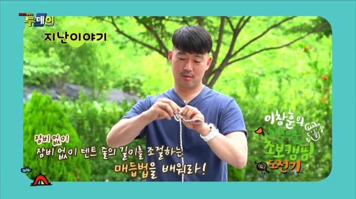 (07/05 방영) 이창훈의 초보캠핑 – 함께여서 즐거운 캠핑