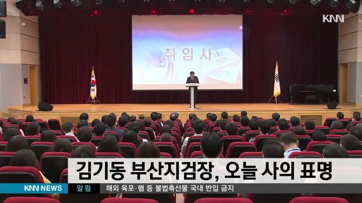 김기동 부산지검장, 오늘 사의 표명
