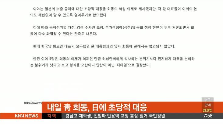 [뉴스클릭]-내일 청와대 회동