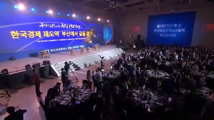 (07/16 방영) 부산상공회의소 130주년 기념식