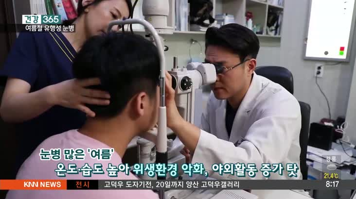 [건강365] 여름철 유행성 눈병 예방하세요