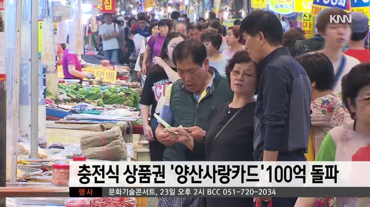 충전식 상품권 '양산사랑카드'100억 돌파