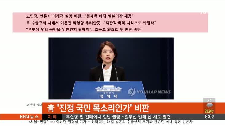 [뉴스클릭]-靑,보수언론 비판