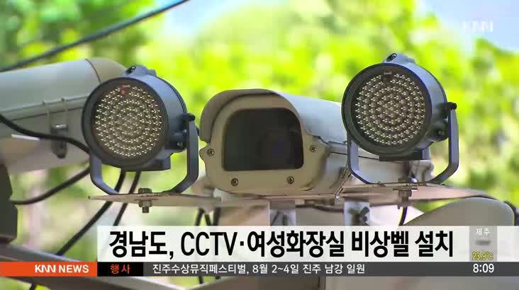경남도, CCTV*여성화장실 비상벨 설치