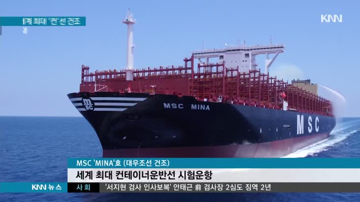 초대형 '컨' 운반선 건조, 조선업계 훈풍 기대