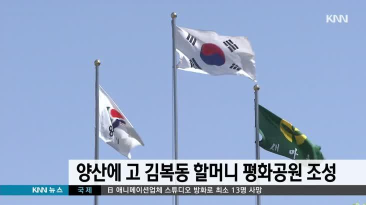 고 김복동 할머니 고향 양산에 평화공원 조성