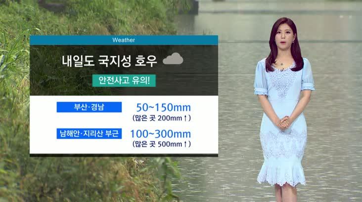 뉴스아이 날씨 7월18일(목)