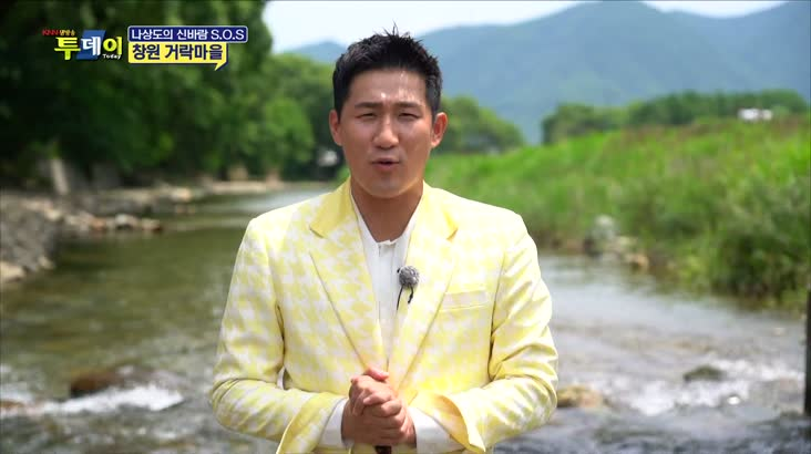 (07/09 방영) 신바람 SOS – 창원 거락마을