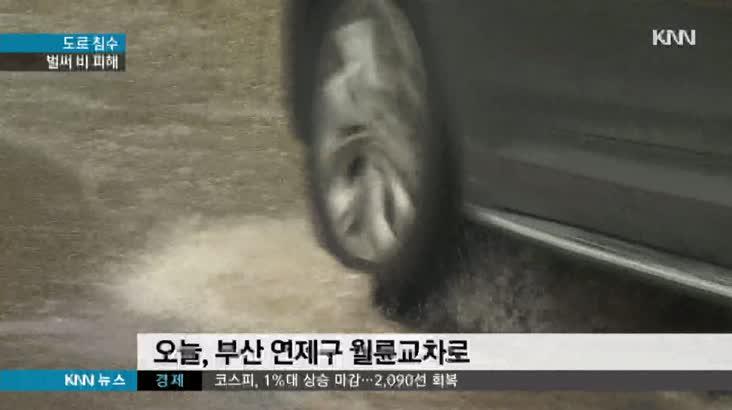 도로 침수 잇따라, 해안저지대 피해 우려