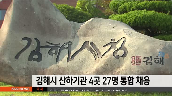 김해시 산하기관 4곳27명 통합 채용